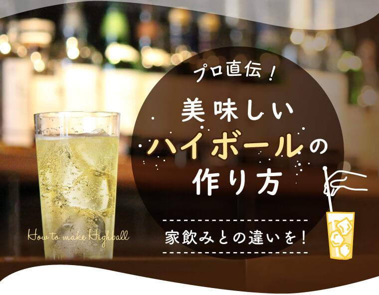 【飲食店様必見】プロ直伝「美味しいハイボール」の作り方!家飲みとの違いを!
