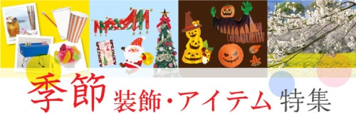 季節装飾・アイテム特集