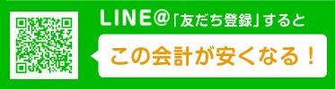 飲食店用品.jp LINE@はじめました
