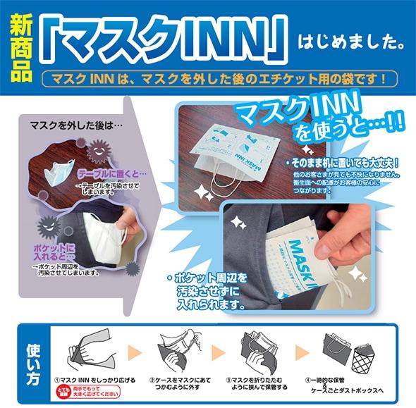 新商品 マスクINNはじめました。マスクINNは、マスクを外した後のエチケット用の袋です!