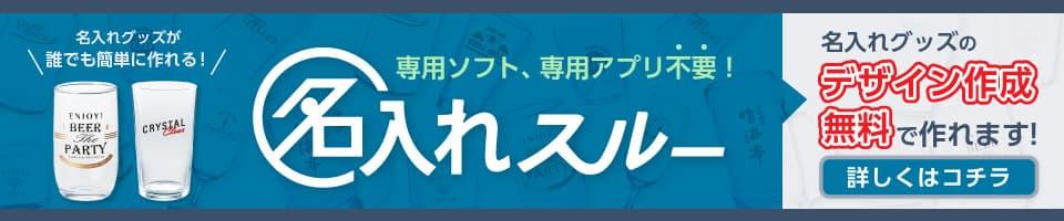 名入れスルー 名入れグッズのデザイン作成無料で作れます! 詳しくはコチラ