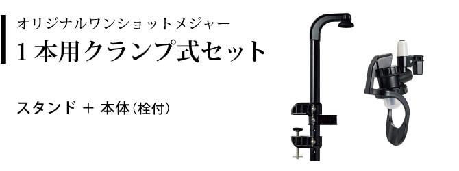 オリジナルワンショットメジャー1本用クランプ式セット スタンド+本体(栓付)