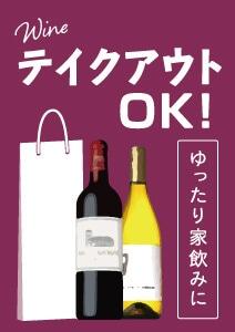 飲食店用コロナ対策チラシ、ポスター 無料ダウンロード ワインテイクアウトOK