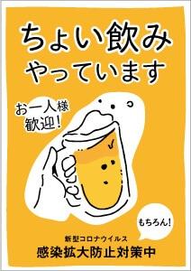 飲食店用コロナ対策チラシ、ポスター 無料ダウンロード ちょい飲みやっています ビール