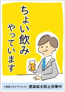 飲食店用コロナ対策チラシ、ポスター 無料ダウンロード ちょい飲みやっています 男性