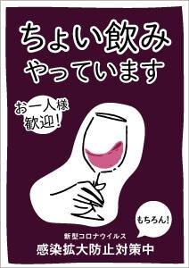飲食店用コロナ対策チラシ、ポスター 無料ダウンロード ちょい飲みやっています ワイン
