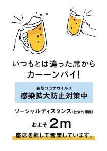飲食店用コロナ対策チラシ、ポスター 無料ダウンロード 2m いつもとは違った席からカーーンパイ!ビール乾杯