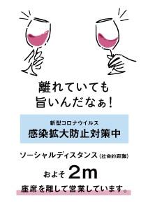 飲食店用コロナ対策チラシ、ポスター 無料ダウンロード 2m 離れていても旨いんだなぁ!ワイン乾杯