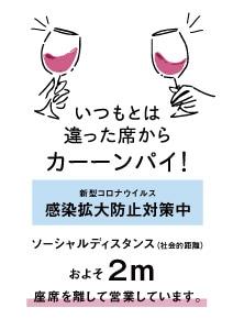 飲食店用コロナ対策チラシ、ポスター 無料ダウンロード 2m いつもとは違った席からカーーンパイ!ワイン乾杯