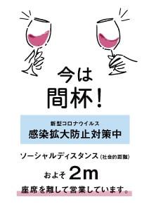 飲食店用コロナ対策チラシ、ポスター 無料ダウンロード 2m 今は間杯!ワイン乾杯