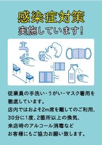 飲食店用コロナ対策チラシ、ポスター 無料ダウンロード 感染症対策 実施しています