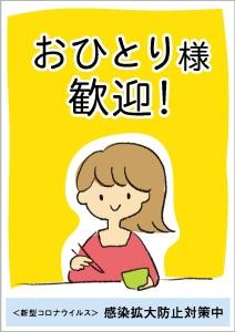 飲食店用コロナ対策チラシ、ポスター 無料ダウンロード おひとり様歓迎 女性