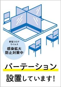 飲食店用コロナ対策チラシ、ポスター 無料ダウンロード パーテーション設置しています