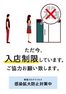 感染症対策チラシPOP 入店制限