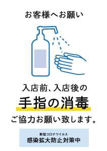 感染症対策チラシPOP 手指の消毒