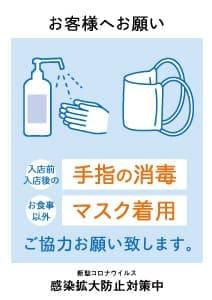感染症対策チラシPOP 手指の消毒・マスク着用