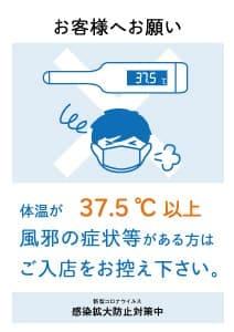 感染症対策チラシPOP 入店制限 体温37.5℃以上・風邪の症状がある方