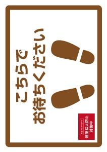 飲食店用コロナ対策チラシ、ポスター 無料ダウンロード 足型ステッカー こちらでお待ちください