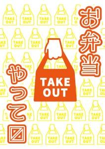 飲食店用コロナ対策チラシ、ポスター 無料ダウンロード 家庭保育・在宅勤務応援テイクアウトお弁当やってます