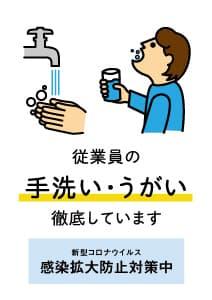 飲食店用コロナ対策チラシ、ポスター 無料ダウンロード 従業員の手洗い・うがいを徹底しています