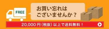 お買い忘れはございませんか?20,000円(税抜)以上で送料無料!