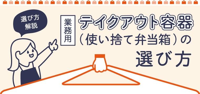【選び方解説】業務用テイクアウト容器(使い捨て弁当箱)の選び方