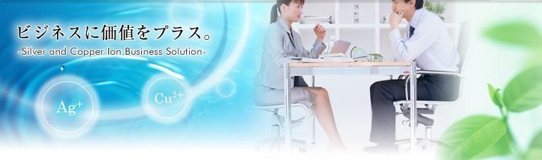 ビジネスに価値をプラス。銀イオン・銅イオンの日本イオン株式会社