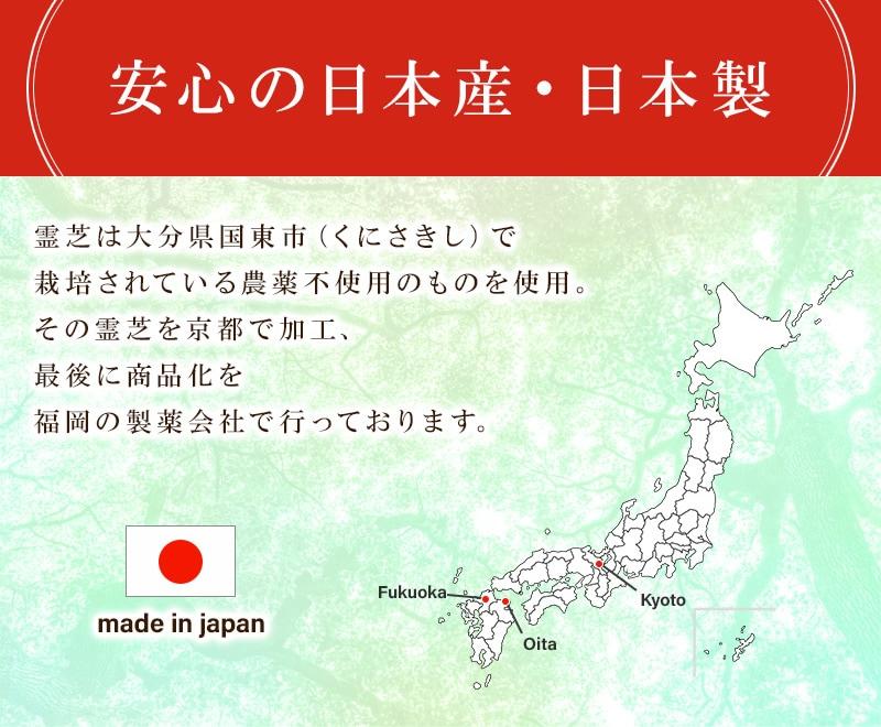 安心の日本産・日本製