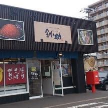 共栄大通店 蟹と鮮魚の専門店;