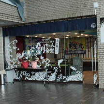 釧ちゃん食堂 〈くしろ水産センター店〉