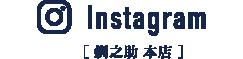 Instagram[釧之助本店]