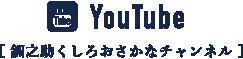 YouTube[釧之助くしろおさかなチャンネル]