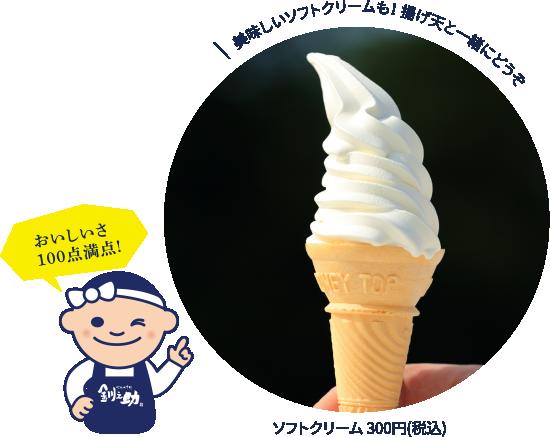 美味しいソフトクリームも!揚げ天と一緒にどうぞ。ソフトクリーム300円(税込)。おいしさ100点満点!