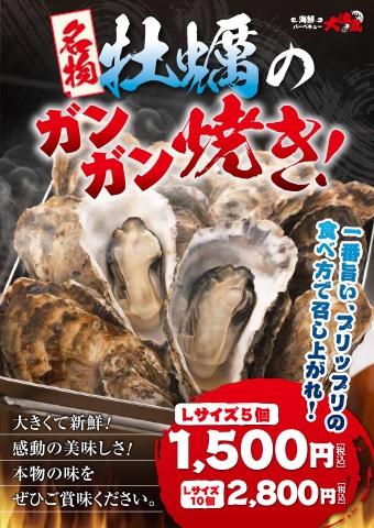 名物 牡蠣のガンガン焼き!Lサイズ5個1,100円(税込) Lサイズ10個2,200円(税込み)