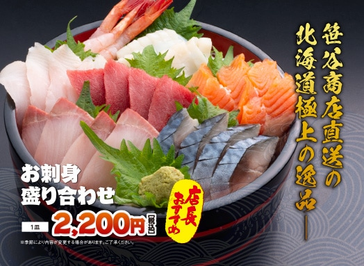 笹谷商店直送の北海道極上の逸品 お刺身盛り合わせ1皿2,200円(税込)
