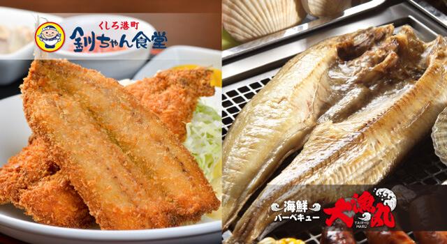 くしろ港町 釧ちゃん食堂・海鮮バーベキュー 大漁丸
