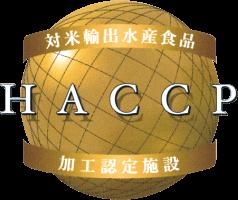 HACCP 対米輸出水産食品 加工認定施設
