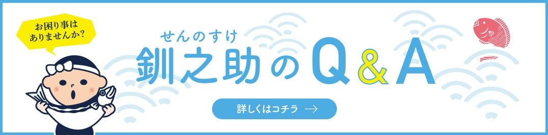 釧之助(せんのすけ)のQ&A