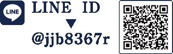 LINE ID @jjb8367r