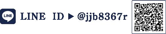 LINE ID ▶ @jjb8367r