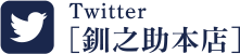 Twitter[釧之助本店]