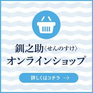 釧之助(せんのすけ)のオンラインショップ