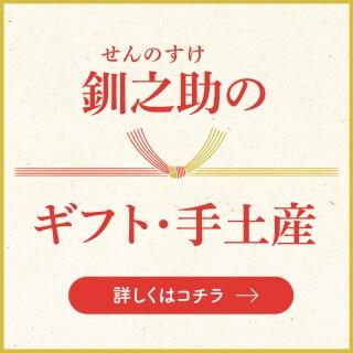 釧之助(せんのすけ)のギフト・手土産