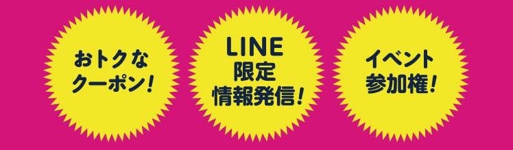 おトクなクーポン!LINE限定情報発信!イベント参加権!