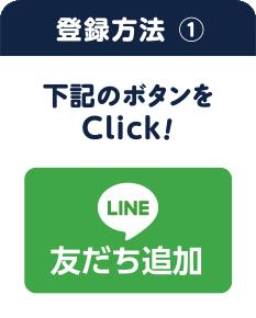 登録方法� 下記のボタンをClick!