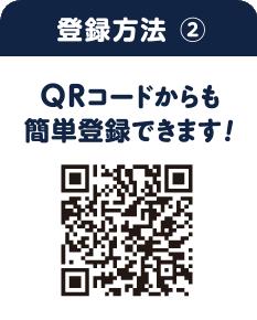登録方法� QRコードからも簡単登録できます!