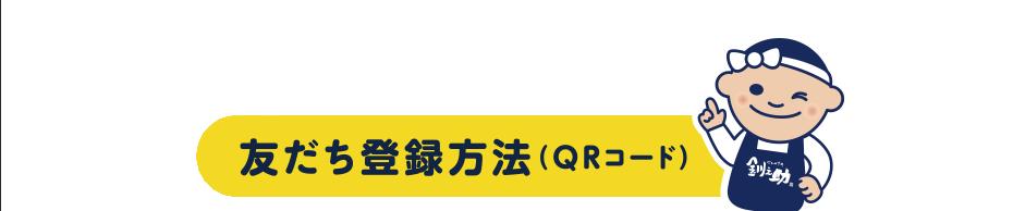 友だち登録方法(QRコード)