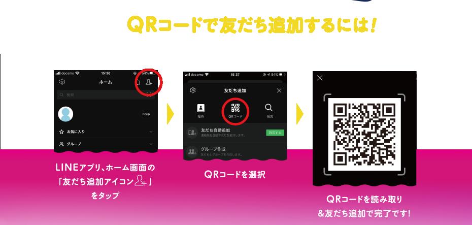 QRコードで友だち追加するには! STEP1.LINEアプリ、ホーム画面の「友だち追加アイコン    」をタップ STEP2.QRコードを選択 STEP3.QRコードを読み取り&友だち追加で完了です!