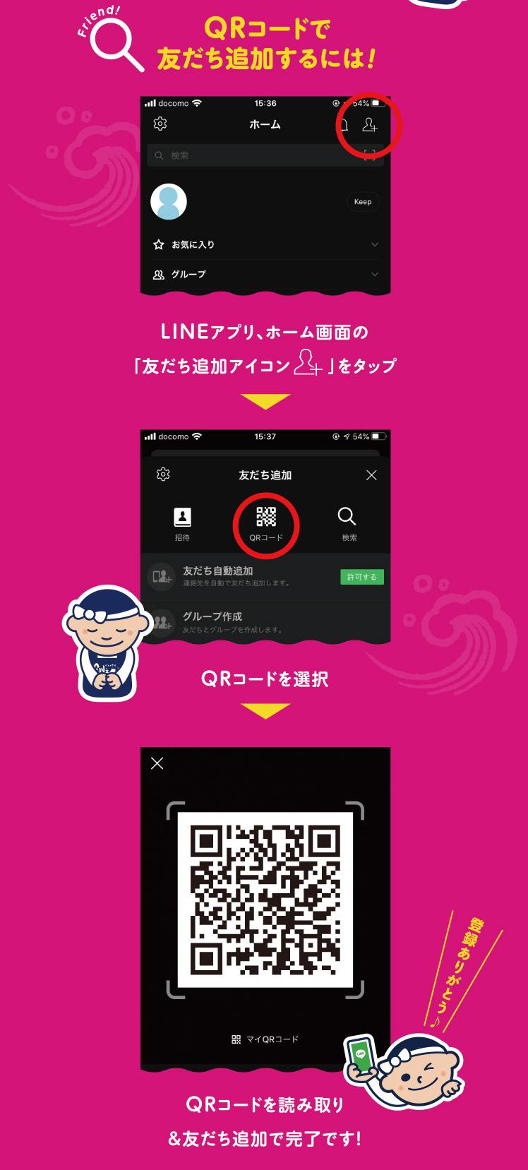 QRコードで友だち追加するには! LINEアプリ、ホーム画面の「友だち追加アイコン」をタップ QRコードを選択 QRコードを読み取り&友だち追加で完了です!