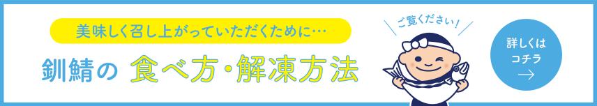 釧鯖の食べ方・解凍方法 詳しくはコチラをご覧ください